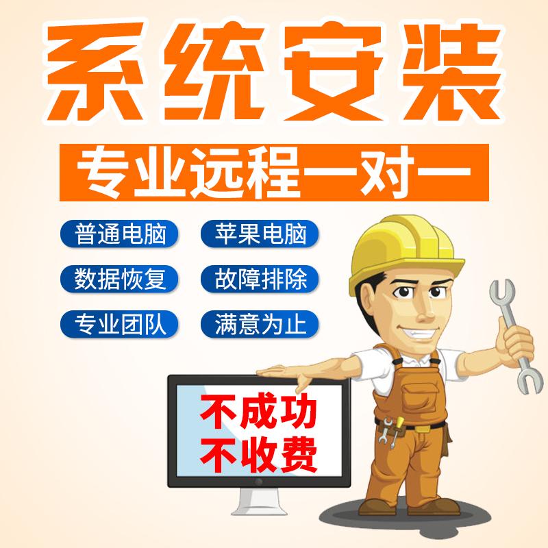 电脑操作系统安装